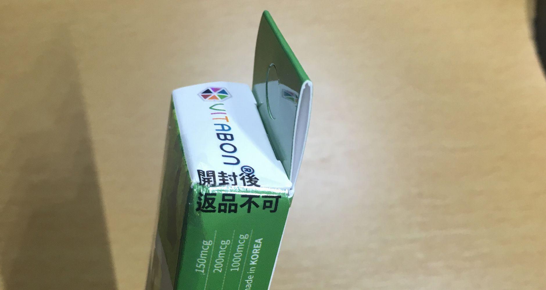 ビタボン(VITABON)の「開封後返品不可」シールの写真