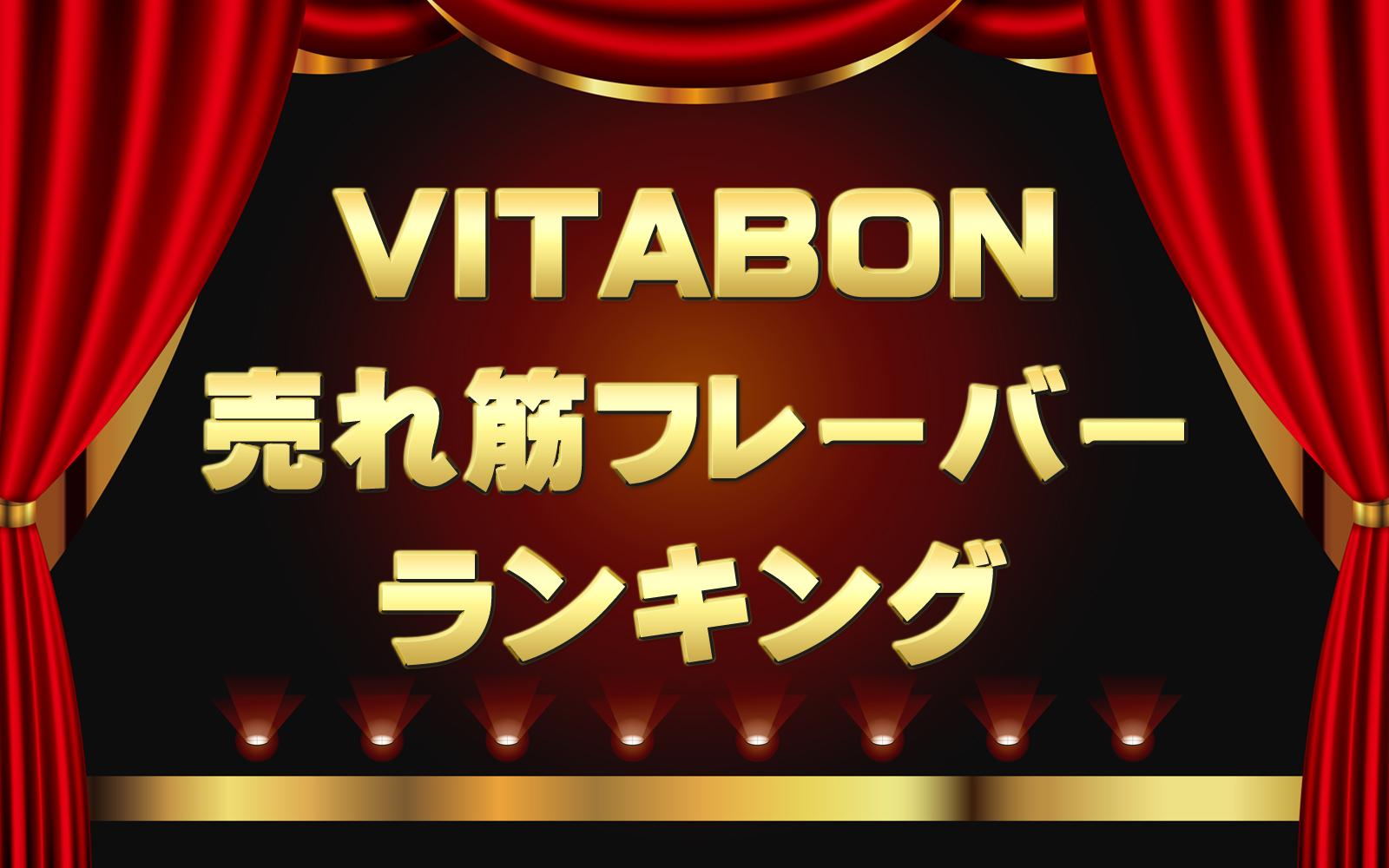 VITABON(ビタボン)人気フレーバーランキング!~売れてる順~