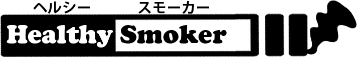 ヘルシースモーカー | 電子タバコのおすすめをわかりやすく紹介