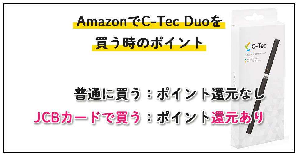 Amazon(アマゾン)でC-Tec Duo(シーテック デュオ)を買う時のポイント