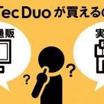 C-Tec Duo(シーテックデュオ)が1番お得に買える販売店を紹介!